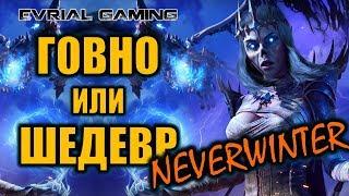 Neverwinter Online (MMORPG) ГОВНО или ШЕДЕВР Обзорный Стрим игры