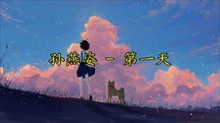 孙燕姿 Sun Yan Zi - 第一天 Di Yi Tian 【Chi/Pin/Eng】