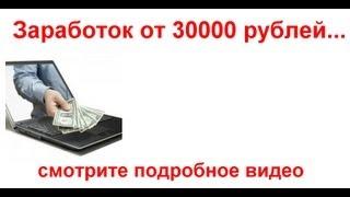 Заработок от 30000 р. В месяц на полном автопилоте!!!|заработок на полном автопилоте