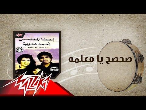 اغنية أحمد عدوية- صحصح يامعلمة - استماع كاملة اون لاين MP3