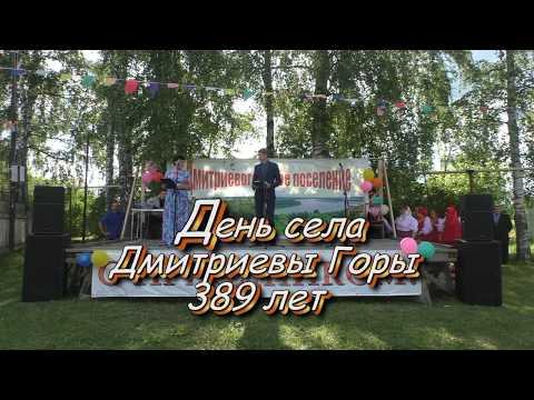 2017 год. День села Дмитриевы Горы.