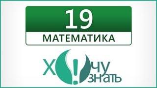 Видеоурок 19-1 по Математике. Подготовка к ГИА 2012