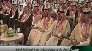 كلمة صاحب السمو الملكي الأمير سعود بن نايف في حفل أهالي الشرقية