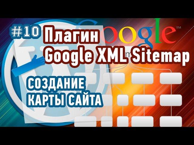 Как СОЗДАТЬ КАРТУ САЙТА в WordPress. Плагин Google XML Sitemap