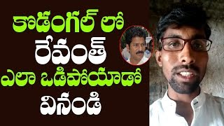 కొడంగల్ లో రేవంత్ ఎలా ఒడిపోయాడో వినండి | Revanth Reddy Latest News | Telugu Trending