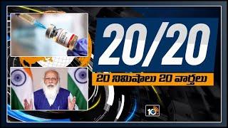 20 నిమిషాలు 20 వార్తలు   20 Top News in 20 Minutes   18th April 2021   10TV News