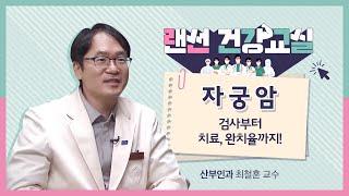 [랜선건강교실] 자궁암 예방법과 치료법 | 산부인과 최…
