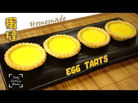 Hong Kong Egg Tarts Recipe - 港式蛋撻 (蛋塔) 做法