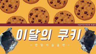 서울어린이대공원 6월 동물원 쿠키 영상(반달가슴곰편)썸네일