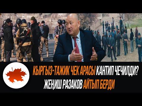 Кыргыз-Тажик чек арасы кантип чечилди? Жеңиш Разаков айтып берди