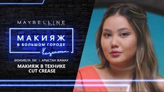 Макияж в технике Cut Crease Макияж в Большом Городе Казахстан 3 сезон