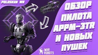 Обзор ОБНОВЛЕНИЯ 6.9 в War Robots! Тест пилота APPM-3TR и новых пушек в РЕАЛЬНОМ БОЮ!