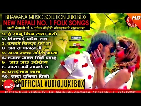 NEW NEPALI NON STOP SUPER HIT LOK DOHORI | JUKE BOX | Bhawana Music Solution