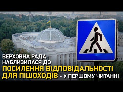 Espreso.TV: Верховна Рада планує підвищити штрафи для пішоходів