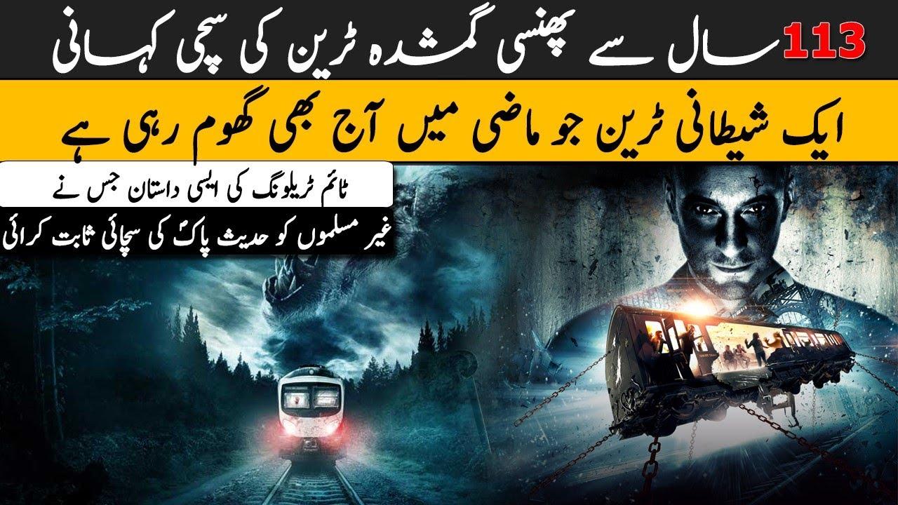 Download Mysterious Train Lost Zanetti Train Story in Urdu