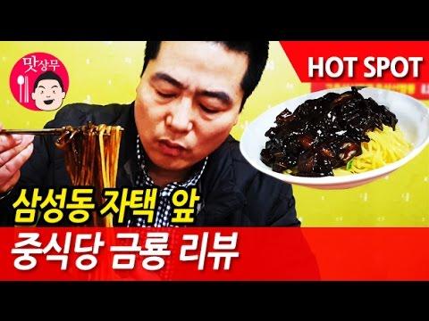 삼성동 자택 앞 중식당 금룡