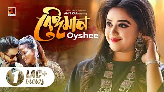 Beiman Oyshee Mp3 Song Download