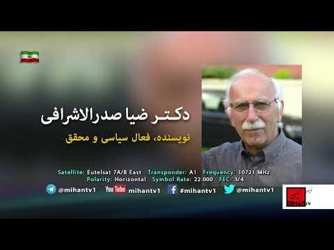 نظری به تاریخ مهاجرت وسکونت مردمان ایران (20)  گفتاری از دکتر ضیا صدر الاشرافی