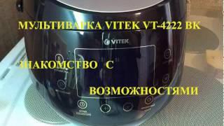 мультиварка Vitek VT 4222 BK ЧЕСТНЫЙ ОБЗОР С GALOY Полный обзор Включение Работа меню Видео You Tube
