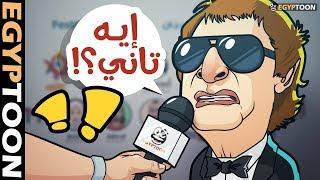 ايه تاني ؟ | حوار بين حمادة والفنان محي اسماعيل