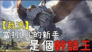 【英雄聯盟】當打LOL的新手是個『幹話王』【裁決直播精華】