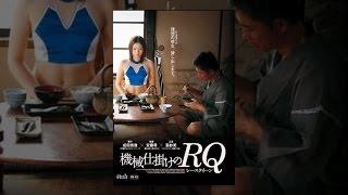 数々の名作を手掛けた伝説のプロデューサー・成田尚哉が平成に放つ官能...