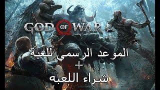 نزول لعبة God of War 4 (إله الحرب 4) اعلان اللعبه + شراء اللعبه