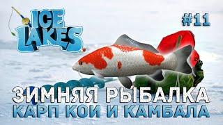Зимняя рыбалка Карп Кои и Камбала Ice Lakes 11