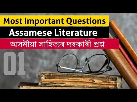 Assamese Gk On Assamese Literature