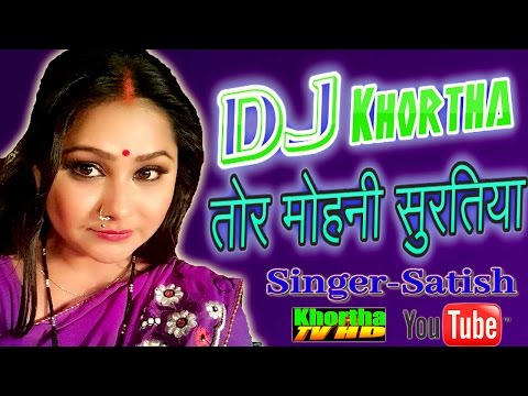 Ham To Tore Khatir Duniya Me Aylhi Ge || Dj Khortha Mp3 Song