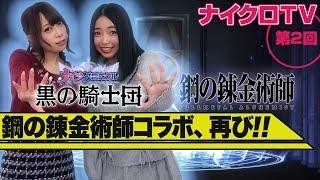 【ナイクロTV・第2回】 2018年1月18日より、『鋼の錬金術師 FULLMETAL A...