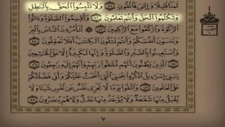 سورة البقرة جودة عالية القارئ خالد الجليل مع تتبع الآيات