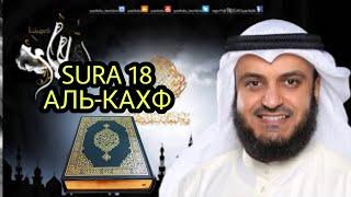 Скачать Красивое чтение Корана 18 сура Каxф Мишари Рашид