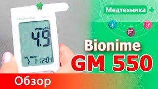 Глюкометр Bionime GM550 (Бионайм)(, 2015-09-14T14:50:00.000Z)