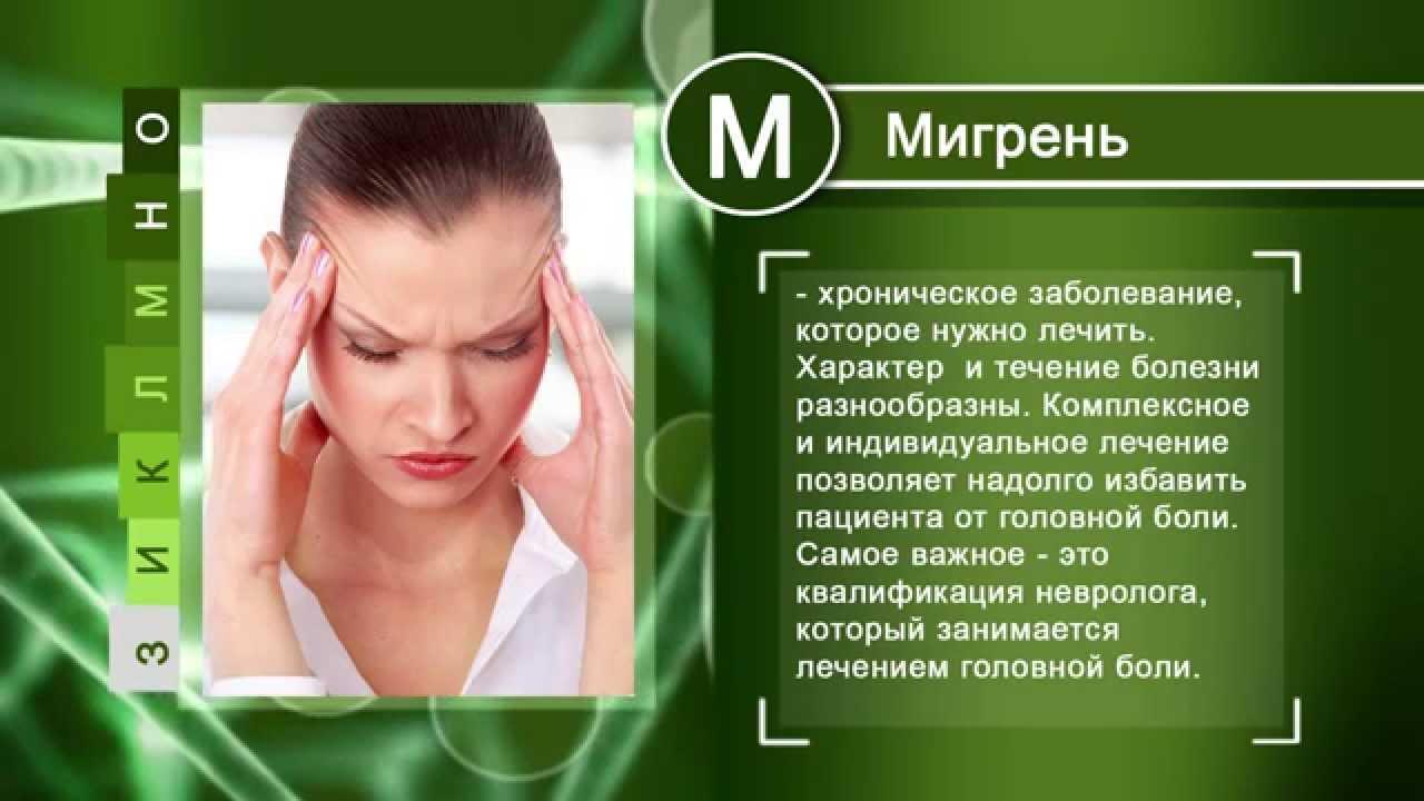 Все новости о мигрени и ее лечение