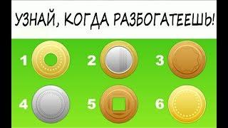 Выберите монету и узнайте, когда вы разбогатеете! Видео-тест!