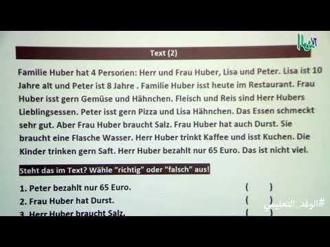 مراجعة نهائية لامتحان اللغة الألمانية للصف الأول الثانوي |الترم الثاني 2018  - 22:21-2018 / 4 / 24