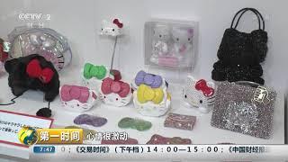 [第一时间]童年经典人气依旧 日本凯蒂猫45周年  CCTV财经