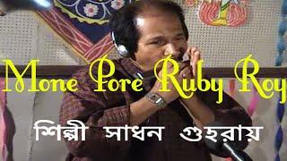 Mone Pore Ruby Roy- Harmonica (Instrumental   Cover)- Sadhan Guha Roy