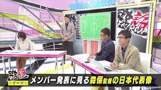 【激論】日本代表メンバー発表に見るキリンチャレンジカップ2018「パナマ・ウルグアイ」戦の戦い方(10月5日初回放送)