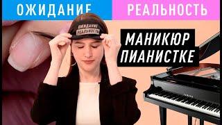 Какой маникюр носят пианистки? Ожидание реальность #9