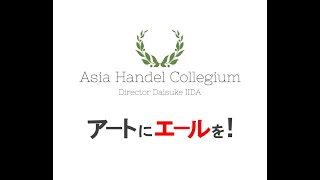 Asia Handel Collegium & Daisuke IIDA アジア・ヘンデル・コレギウム 芸術監督・飯田大介
