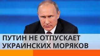 Чуда не случилось: почему Путин не отпускает украинских моряков