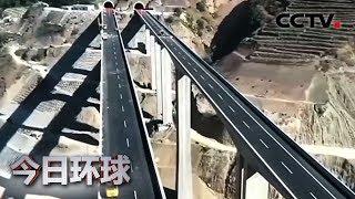 [今日环球]云南乌蒙山区开通新高速 助力脱贫攻坚| CCTV中文国际