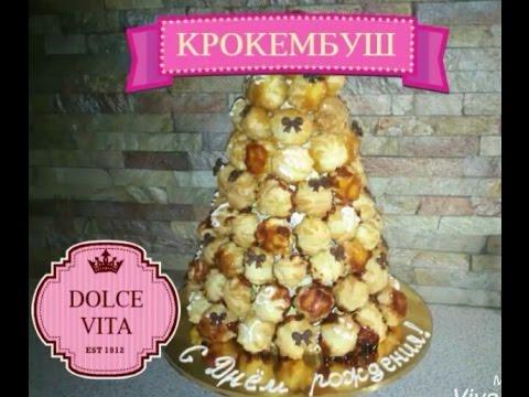 КРОКЕМБУШ / a croquembouche cake