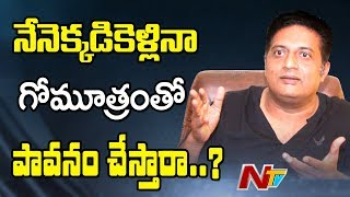 Actor Prakash Raj Counter to BJP over Sprinkling Cow Urine after his Speech in Karnataka || NTV
