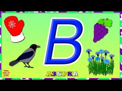 Азбука для малышей. Буква В. Учим буквы вместе. Развивающие мультики для детей