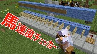 【カズクラ】革命!馬速度チェッカーできましたっ!マイクラ実況 PART633 thumbnail