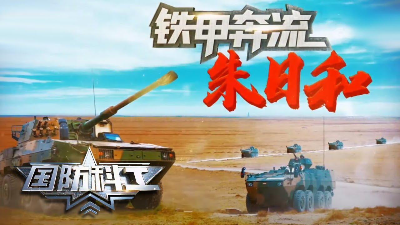 """直击朱日和""""铁军旅""""大漠演兵 盘点人民军队今昔巨变的武器装备 20200731   国防科工"""