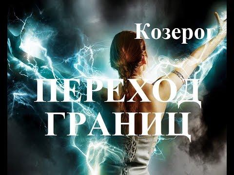 КОЗЕРОГ.  ТОП-5 главных событий 2020 -2025 гг. Таро. Предсказание.